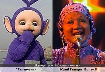 Юрий Гальцев в образе напомнил Телепузика .