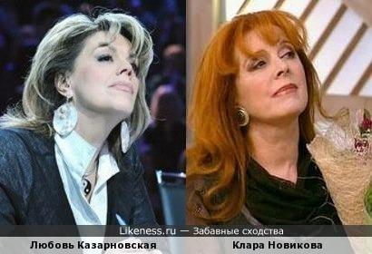 Клара Новикова на этой фотографии похожа на Любовь Казарновскую