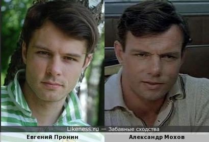 Александр Мохов исключительно на этой фотографии напомнил Евгения Пронина