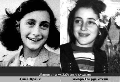 Анна Франк и Тамара Гвердцители