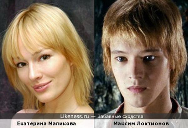 Екатерина Маликова и Максим Локтионов