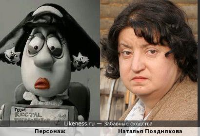 Мультперсонаж напомнил Наталью Позднякову
