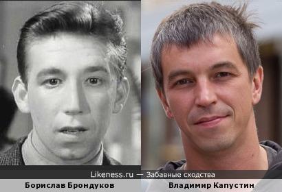 Борислав Брондуков и Владимир Капустин