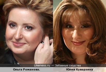 Ольга Романова. исключительно на этой фотографии инапомнила Юлию Куварзину