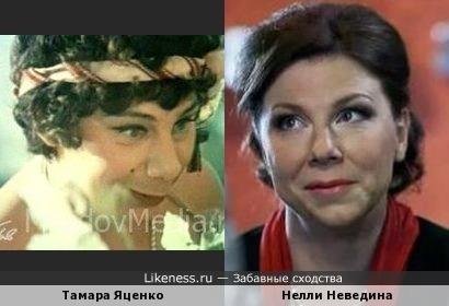 Тамара Яценко и Нелли Неведина
