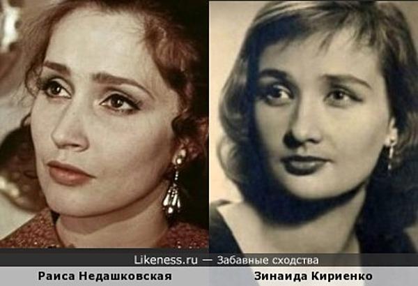 Раиса Недашковская и Зинаида Кириенко
