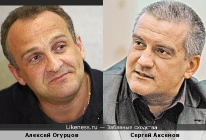 Алексей Огурцов и Сергей Аксенов