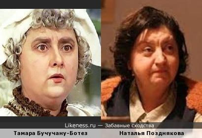 Тамара Бучучану-Ботез и Наталья Позднякова