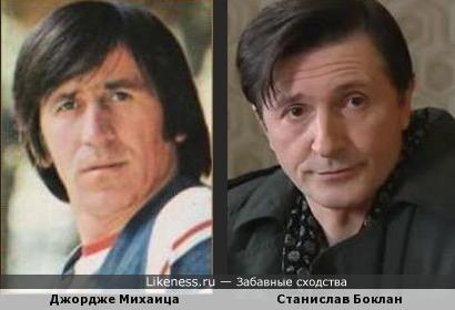 Джордже Михаица и Станислав Боклан