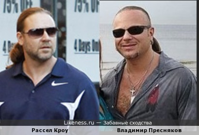 Владимир Пресняков и Рассел Кроу
