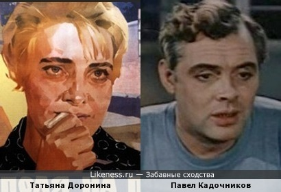 Татьяна Доронина на постере напомнила Павла Кадочникова