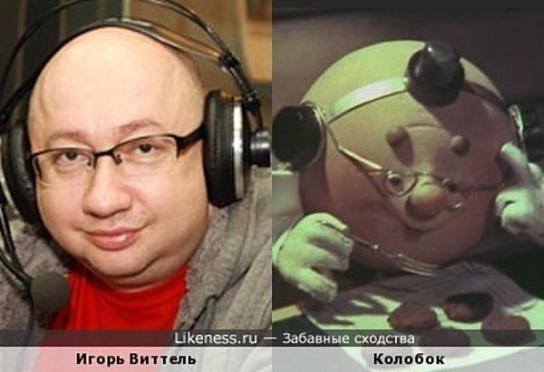 Мультперсонаж и Игорь Виттель