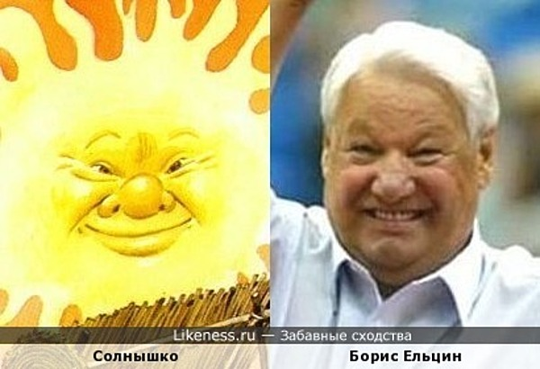 Солнышко , понимаешь, и Борис Ельцин, понимаешь...