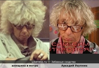 Женщина в метро напомнила Аркадия Укупника
