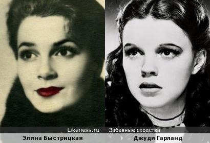 Элина Быстрицкая и Джуди Гарланд
