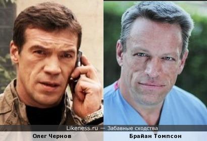 Олег Чернов и Брайан Томпсон немного похожи