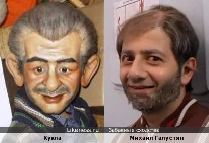 Сделанная на заказ кукла напомнила Людвига Аристарховича