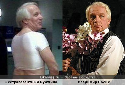 Экстравагантный мужчина напомнил Владимира Носика