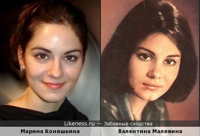 Валентина Малявина и Марина Коняшкина