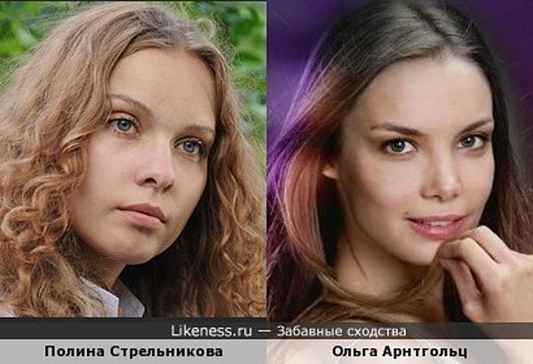 Полина Стрельникова могла бы носить фамилию Арнтгольц