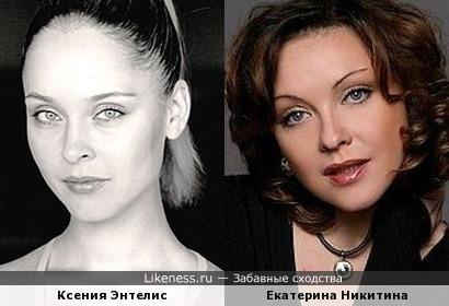 Екатерина Никитина и Ксения Энтелис