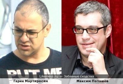 Гарик Мартиросян напомнил Максима Поташева