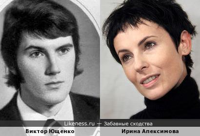 Мимолетное сходство...Ирина Апексимова и Виктор Ющенко