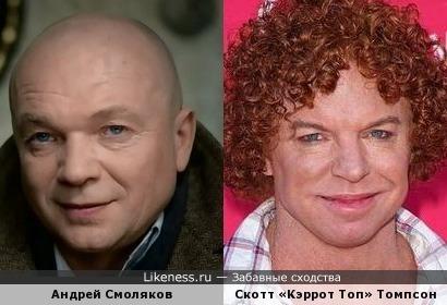 Скотт «Кэррот Топ» Томпсон и Андрей Смоляков