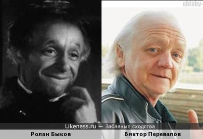 Мимолетно....Ролан Быков и Виктор Перевалов