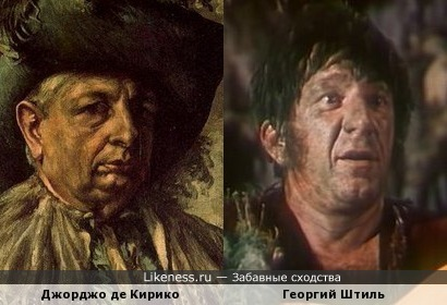 Штиль Георгий на автопортрете Джорджо де Кирико