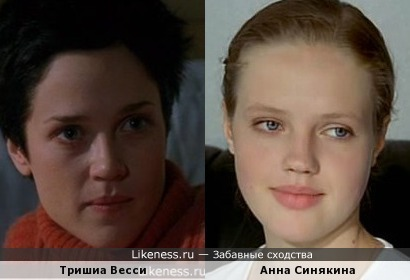 Тришиа Весси (Триша Весси) и Анна Синякина