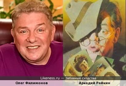 Аркадий Райкин и Олег Филимонов