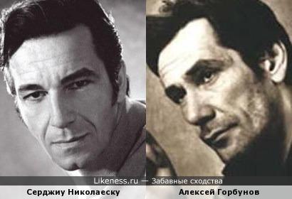 Серджиу Николаеску и Алексей Горбунов