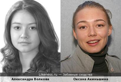 Александра Волкова и Оксана Акиньшина