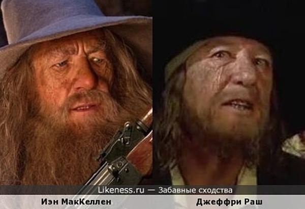 Иэн Маккеллен похож на Джеффри Раша