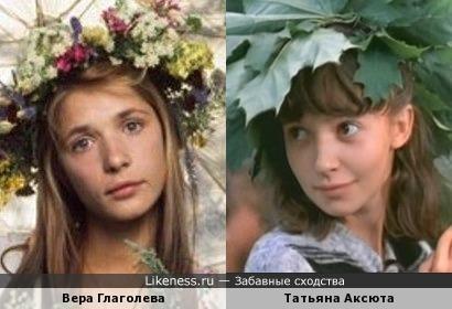Вера Глаголева и Татьяна Аксюта