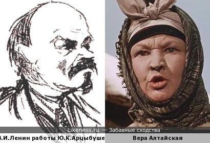В.И.Ленин работы Ю.К.Арцыбушева напомнил Веру Алтайскую
