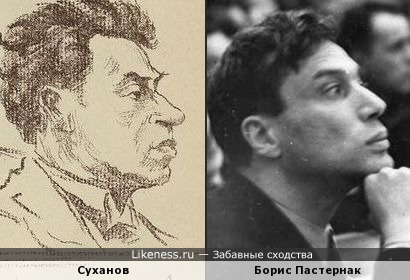 Социал-интернационалист Суханов и Борис Пастернак