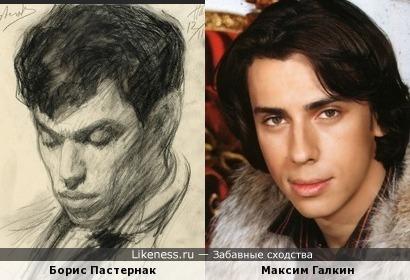 Максим Галкин и Борис Пастернак