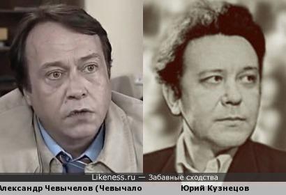 Александр Чевычелов (Чевычалов) и Юрий Кузнецов