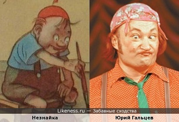 Первая иллюстрация Незнайки похожа на Юрия Гальцева