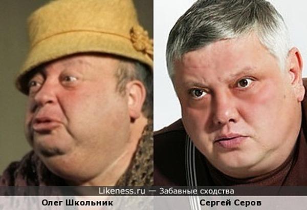 Олег Школьник и Сергей Серов