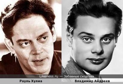 Рауль Хулиа и Владимир Андреев