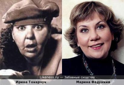 Ирина Токарчук и Марина Федункив