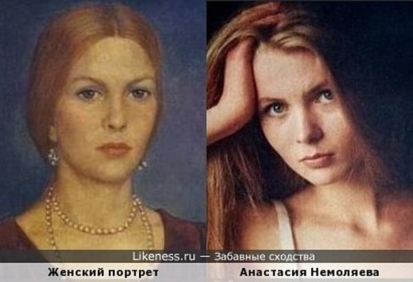 Женский портрет напомнил Анастасию Немоляеву