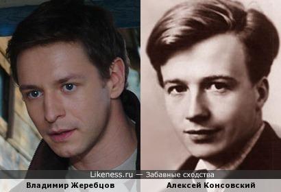 Владимир Жеребцов похож на Алексея Консовского