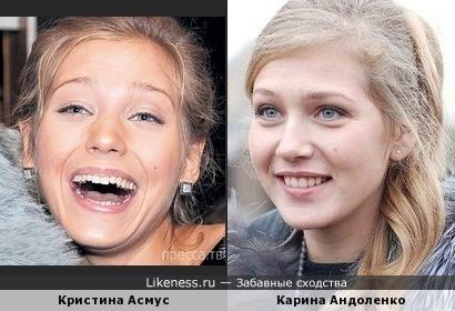 Кристина Асмус похожа на Карину Андоленко
