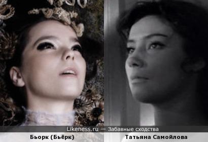 Бьорк (Бьёрк) напомнила Татьяну Самойлову
