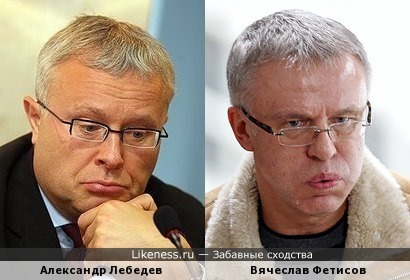 Александр Лебедев похож на Вячеслава Фетисова