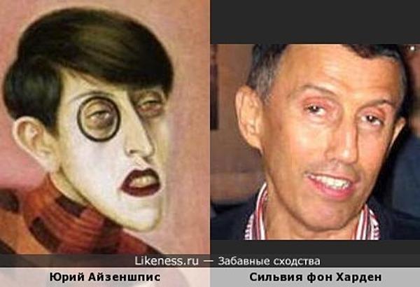 Портрет Сильвии фон Харден напомнил Юрия Айзеншписа